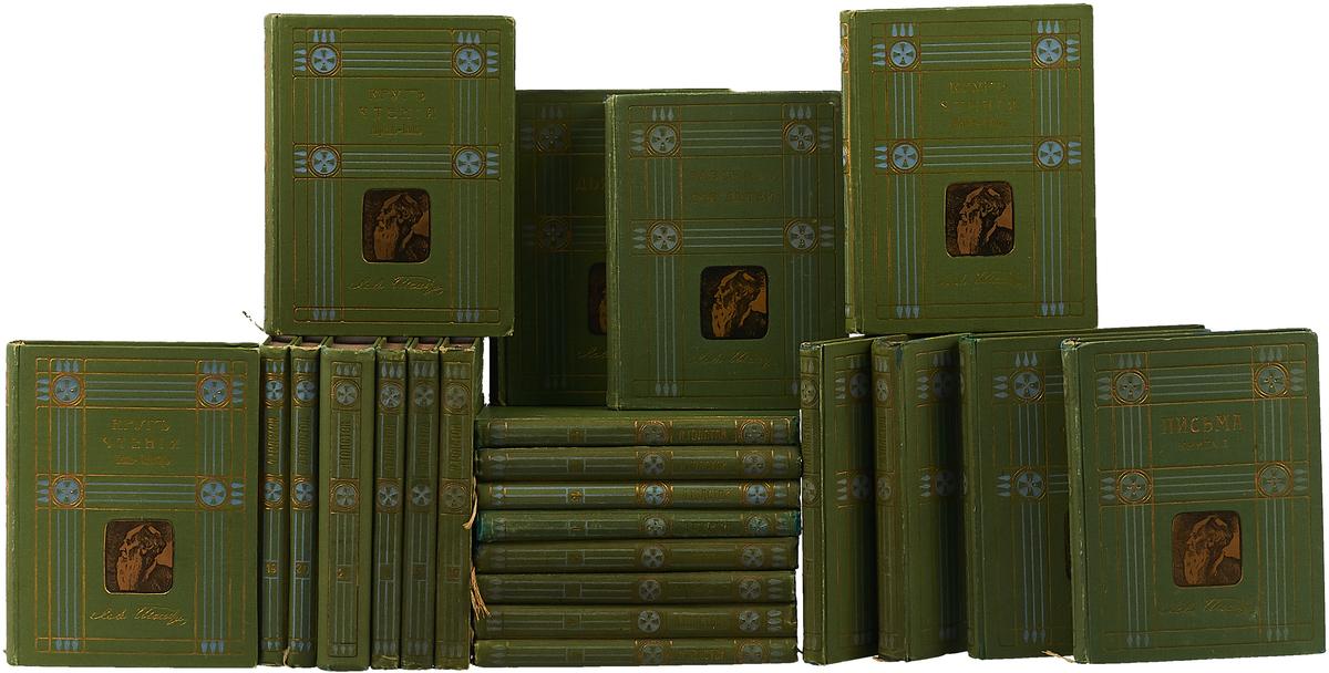 Л. Н. Толстой. Собрание сочинений. Комплект из 23 книг