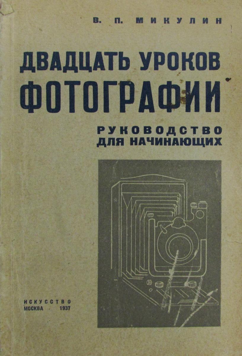 В.П. Микулин Двадцать уроков фотографии