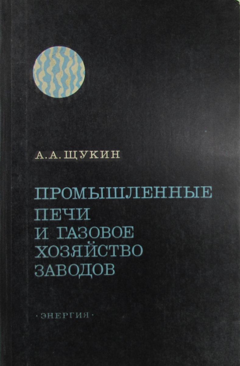 А.А. Щукин Промышленные печи и газовое хозяйство заводов