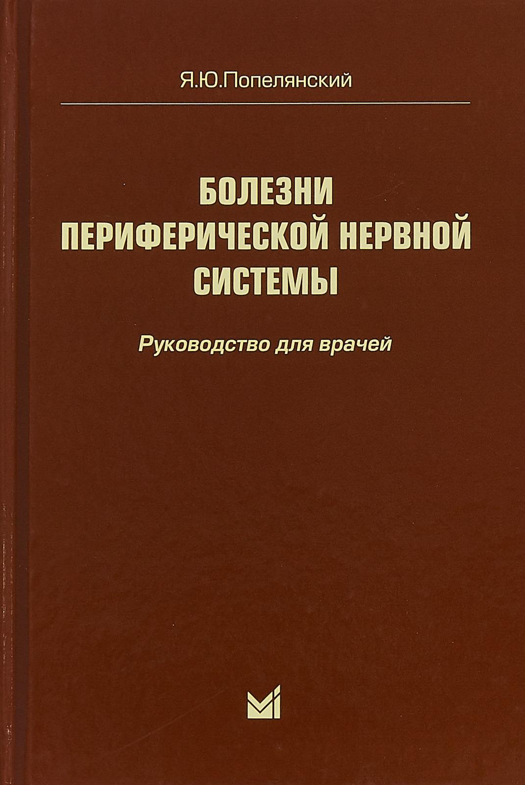 Я. Ю. Попелянский Болезни периферической нервной системы 4е-изд