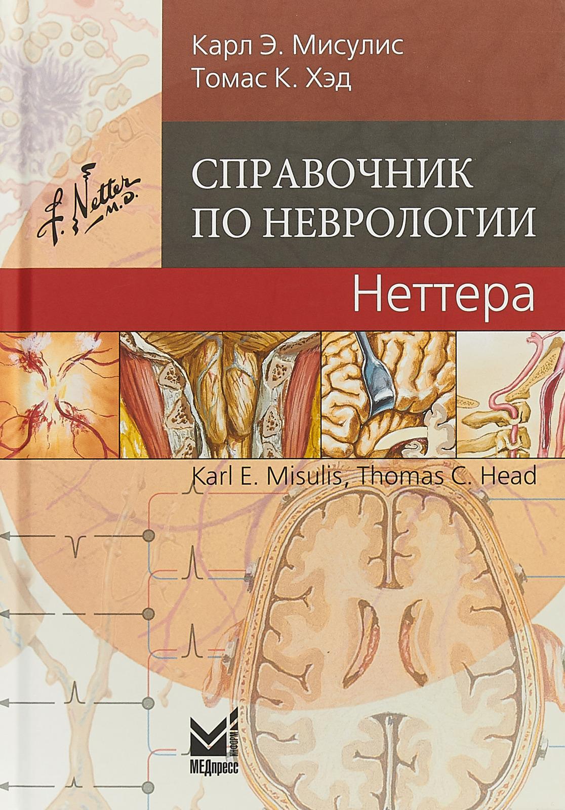 Карл Э. Мисулис, Томас К. Хэд Справочник по неврологии Неттера