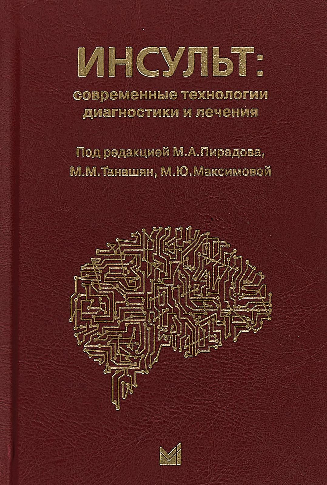 М. А. Пирадов, М. М. Танашян, М. Ю. Максимова Инсульт. Современные технологии диагностики и лечения