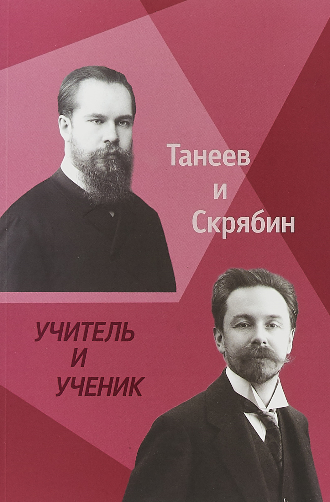 Александра Скрябин,Сергей Танеев С. И. Танеев и А. Н. Скрябин. Учитель и Ученик
