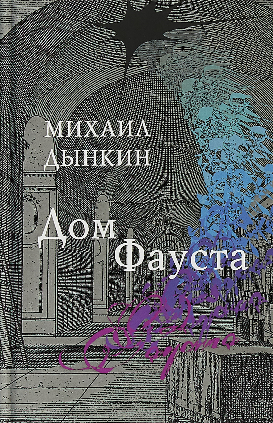 М. Дынкин Дом Фауста