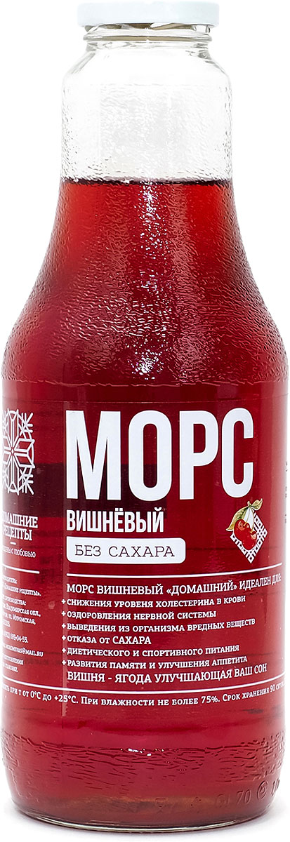 Морс Домашние Рецепты, вишневый, 1 л витамины содержащие железо