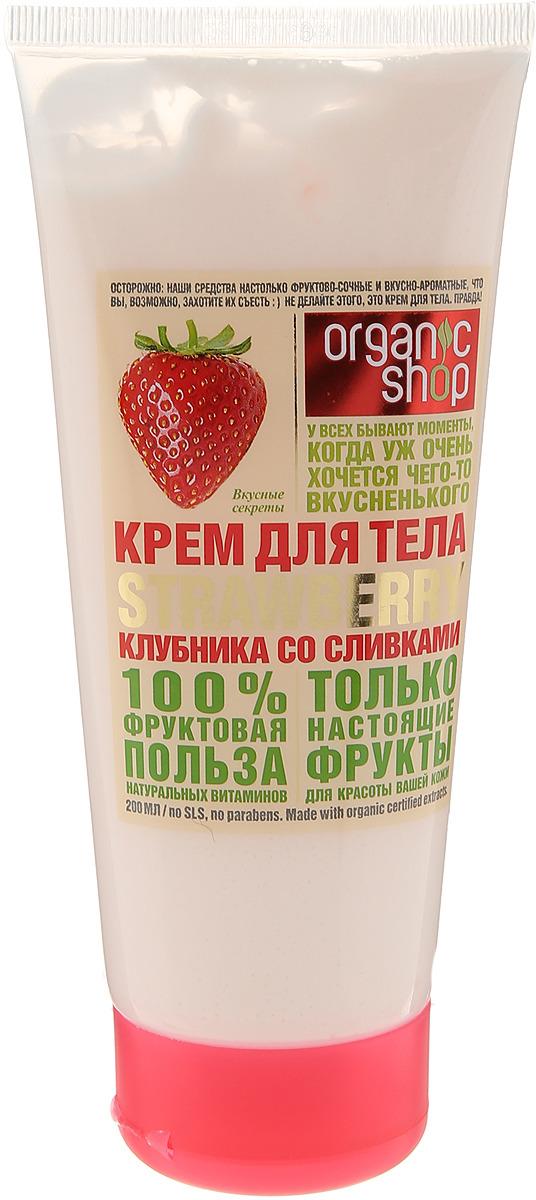 Organic Shop Фрукты Крем для тела клубника со сливками, 200 мл