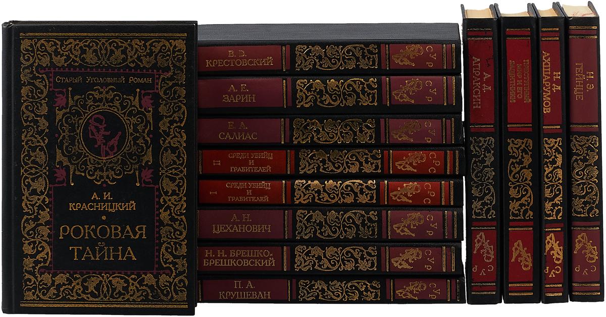 Старый уголовный роман (комплект из 13 книг) русский уголовный роман в 3 томах 2 дополнительных тома комплект из 5 книг