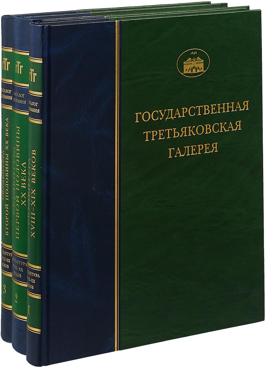 Государственная Третьяковская галерея (комплект из 3 книг) блокнот третьяковская галерея девочка с персиками