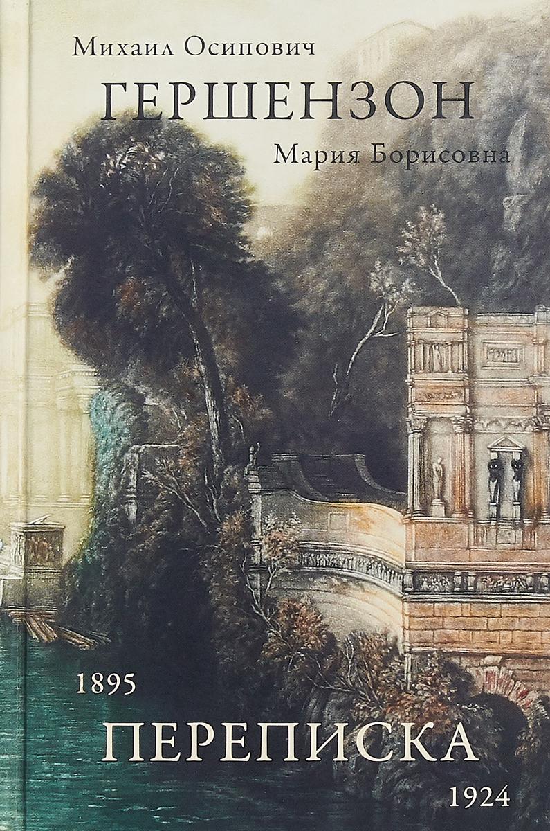 Переписка 1895-1924 | Гершензон Михаил Осипович, Гершензон Мария Борисовна