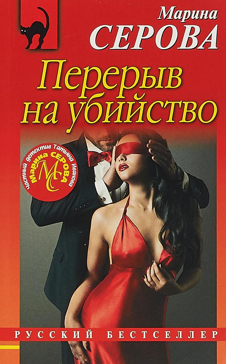 М. Серова Перерыв на убийство