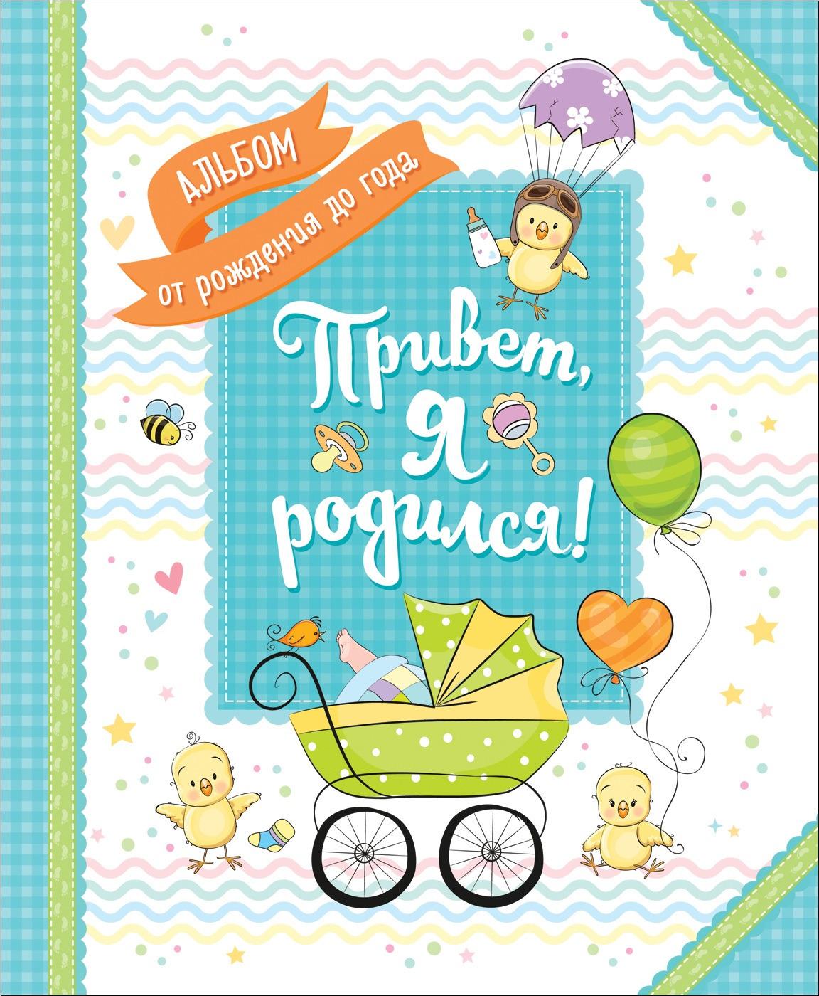 Котятова Н. И. Привет, я родился. Фотоальбом