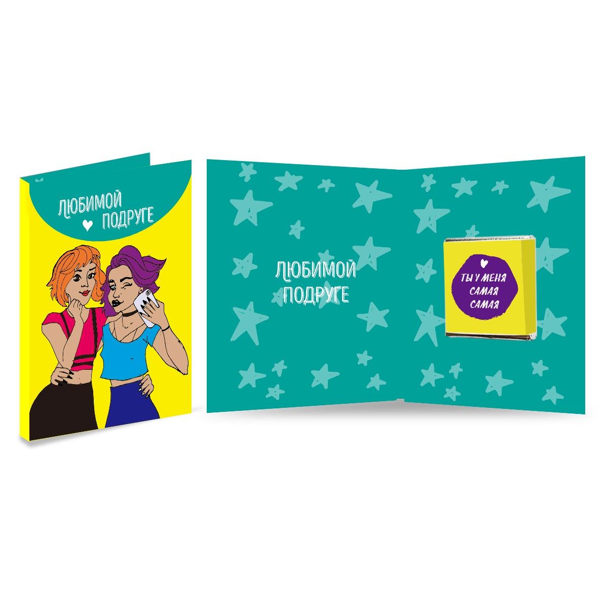 Мини-открытка с шоколадом DolcePic «Любимой подруге», 5 гDP-009Для любимой подруге, которая всегда поддержит Ваши идеи, поможет советом или просто придет на помощь и не попросит ничего взамен. Красочная открытка с вкусной молочной шоколадкой в яркой этикетке станет прекрасным подарком по поводу и без и обязательно поднимет настроение.