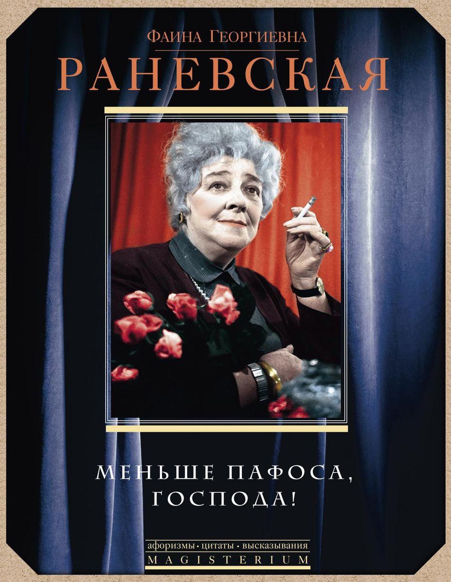 Фаина Георгиевна Раневская Меньше пафоса, господа! фаина раневская и ее мужчины