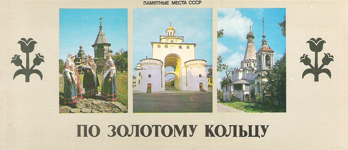 Анимации, открытки золотое кольцо россии