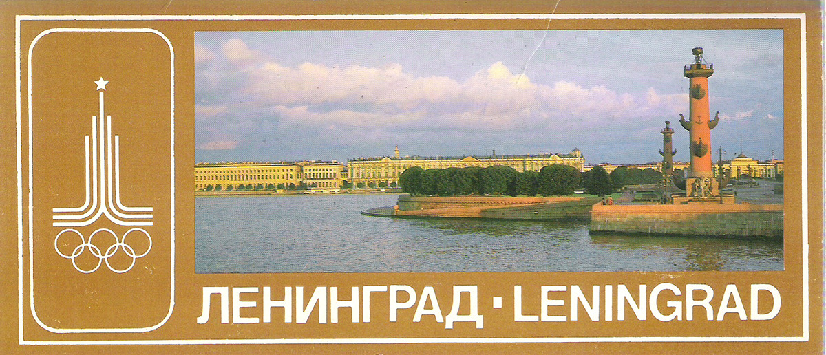 Ленинград / Leningrad (набор из 18 открыток) ленинград leningrad набор из 16 открыток