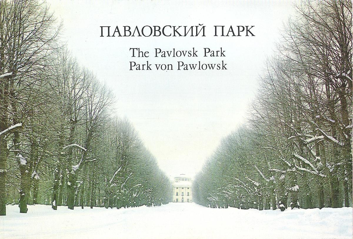 Павловский парк / The Pavlovsk Park / Park von Pawlowsk (набор из 24 открыток) pavlovsk the palace and the park pavlovsk the collections комплект из 2 книг