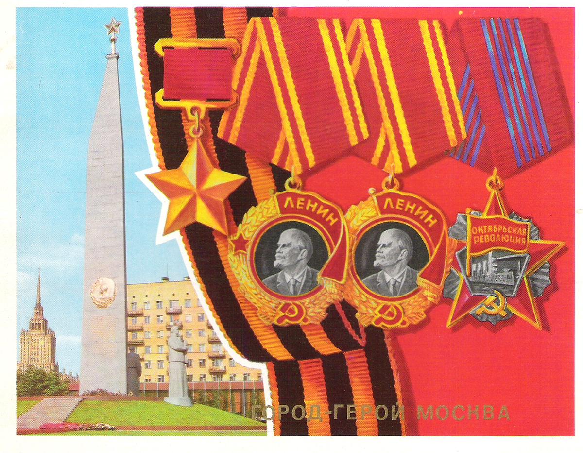 Города герои москва открытки, февраля пожелания