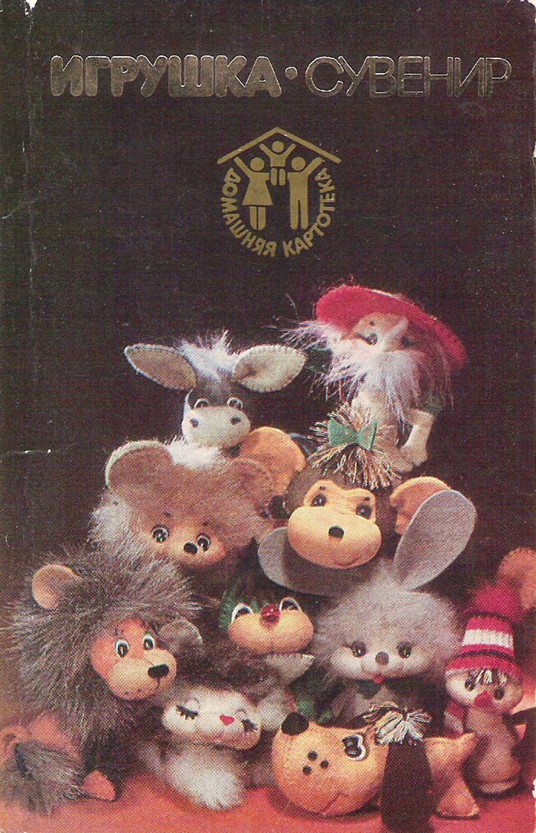 Поздравления, набор открыток игрушка сувенир