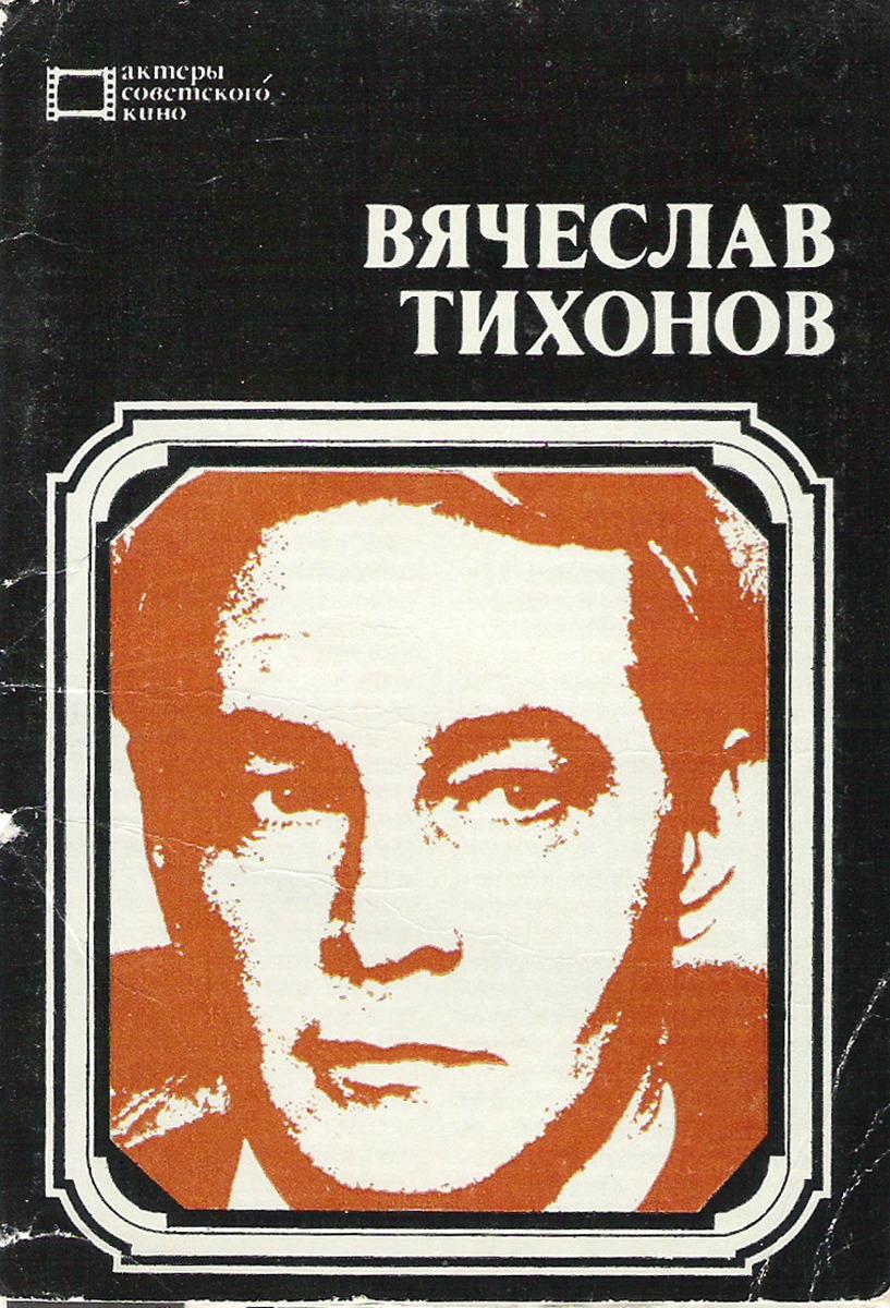 Вячеслав Тихонов (набор из 10 открыток)