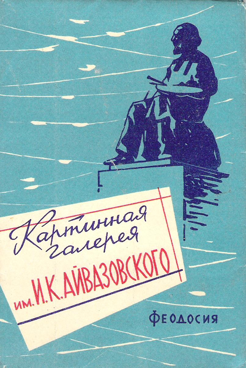 Картинная галерея им. И.К. Айвазовского. Феодосия (набор из 10 открыток)