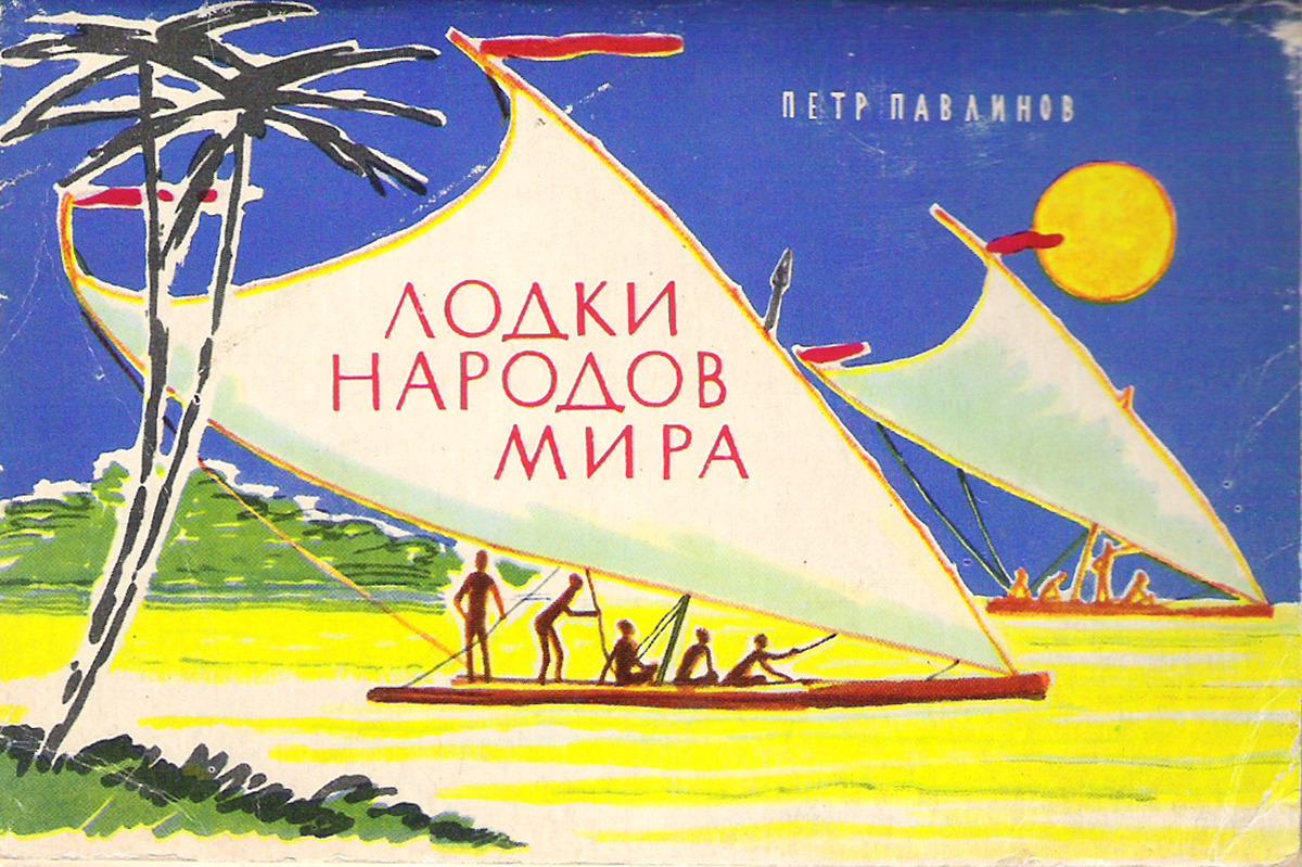 Лодки народов мира открытки