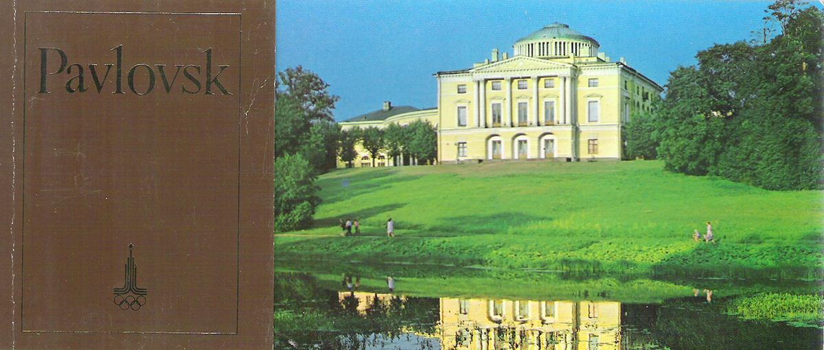 Pavlovsk / Павловск (набор из 16 открыток) pavlovsk the palace and the park pavlovsk the collections комплект из 2 книг