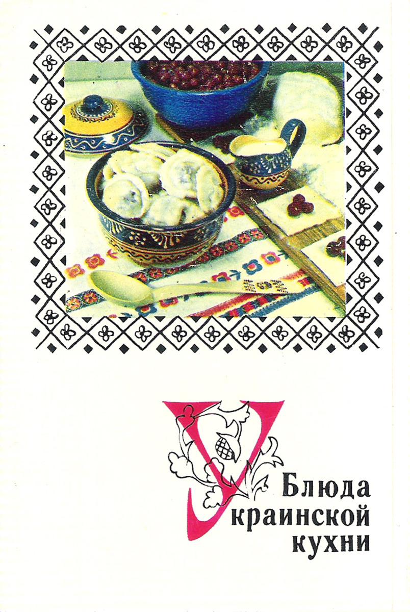 Открытки блюда украинской кухни