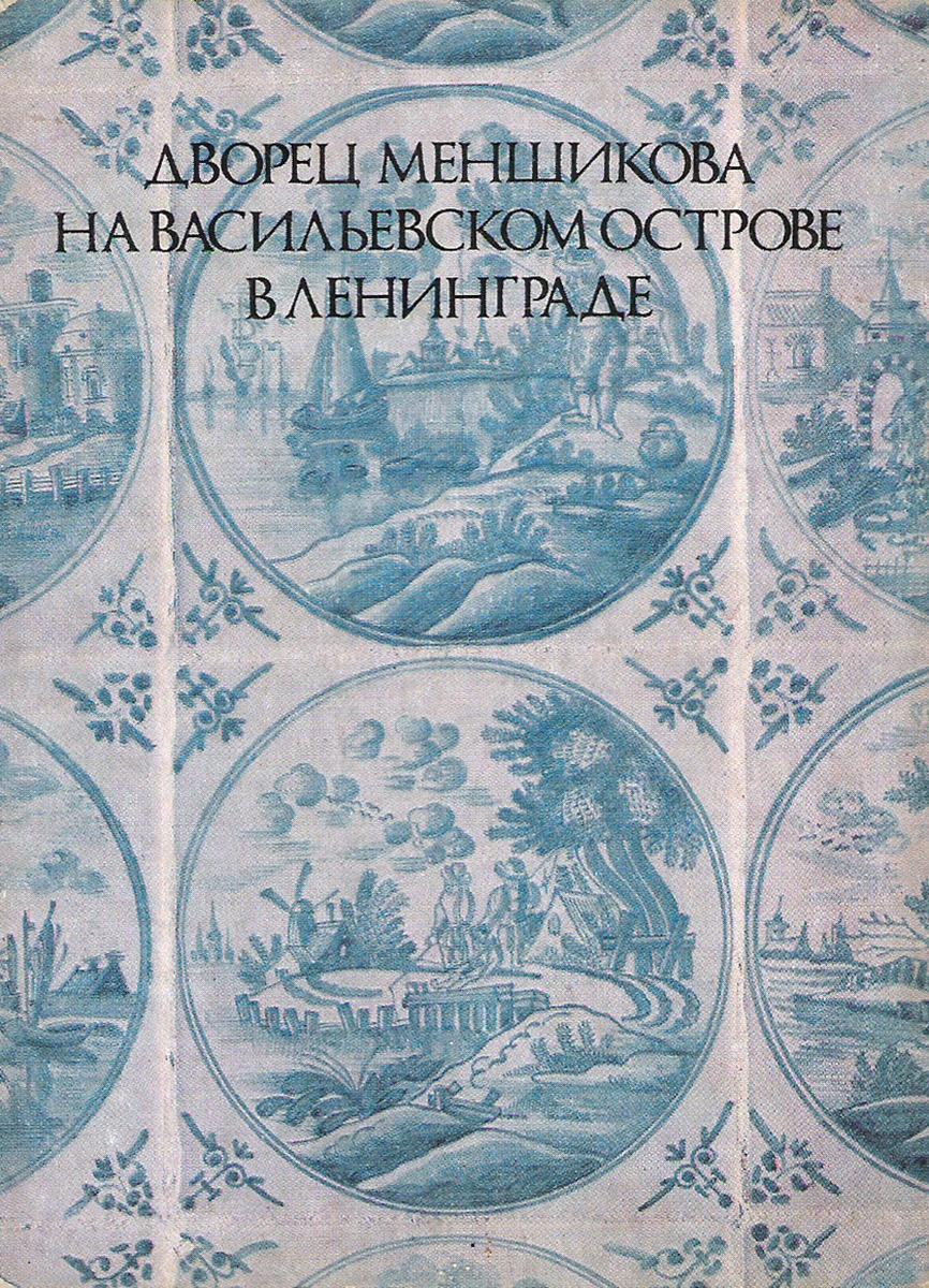цены на Дворец Меншикова на Васильевском острове в Ленинграде (набор из 14 открыток)  в интернет-магазинах