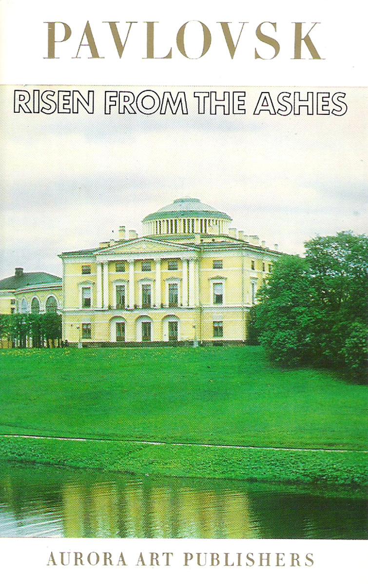 Pavlovsk: Risen from the Ashes / Павловск, возрожденный из пепла (набор из 16 открыток) the risen