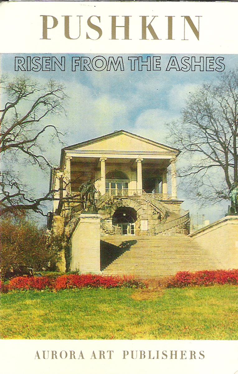 Pushkin: Risen from the Ashes / Пушкин, возрожденный из пепла (набор из 16 открыток) the risen