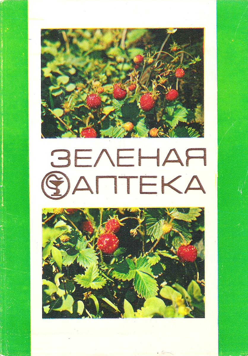 Зеленая аптека. Выпуск 2 (набор из 22 открыток) солнцезащитные средства зеленая планета отзывы
