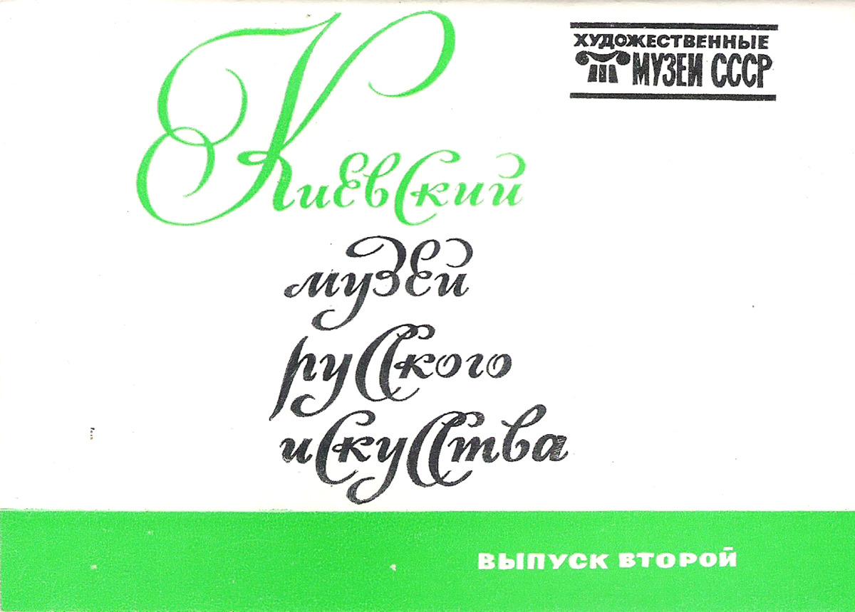 Киевский музей русского искусства. Выпуск 2 (набор из 16 открыток) цена