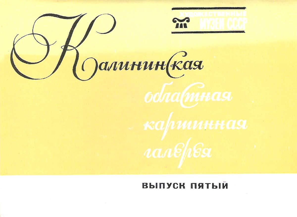 Калининская областная картинная галерея. Выпуск 5 (набор из 16 открыток)