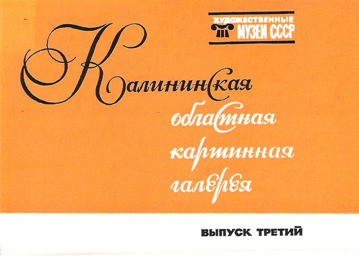 Калининская областная картинная галерея. Выпуск 3 (набор из 16 открыток)