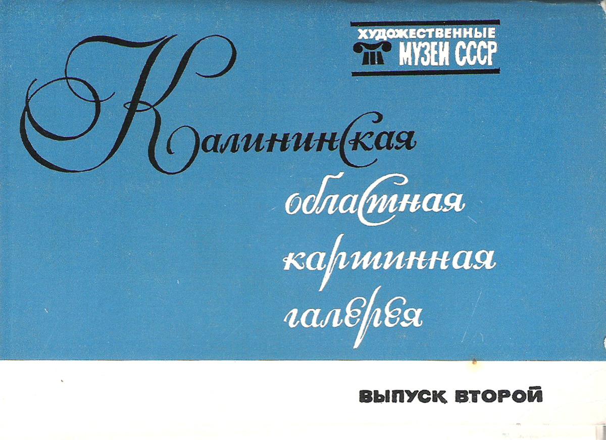Калининская областная картинная галерея. Выпуск 2 (набор из 16 открыток)