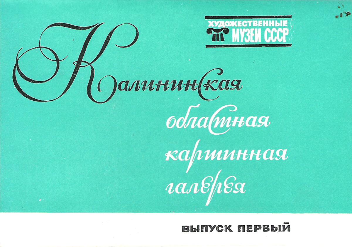 Калининская областная картинная галерея. Выпуск 1 (набор из 16 открыток)