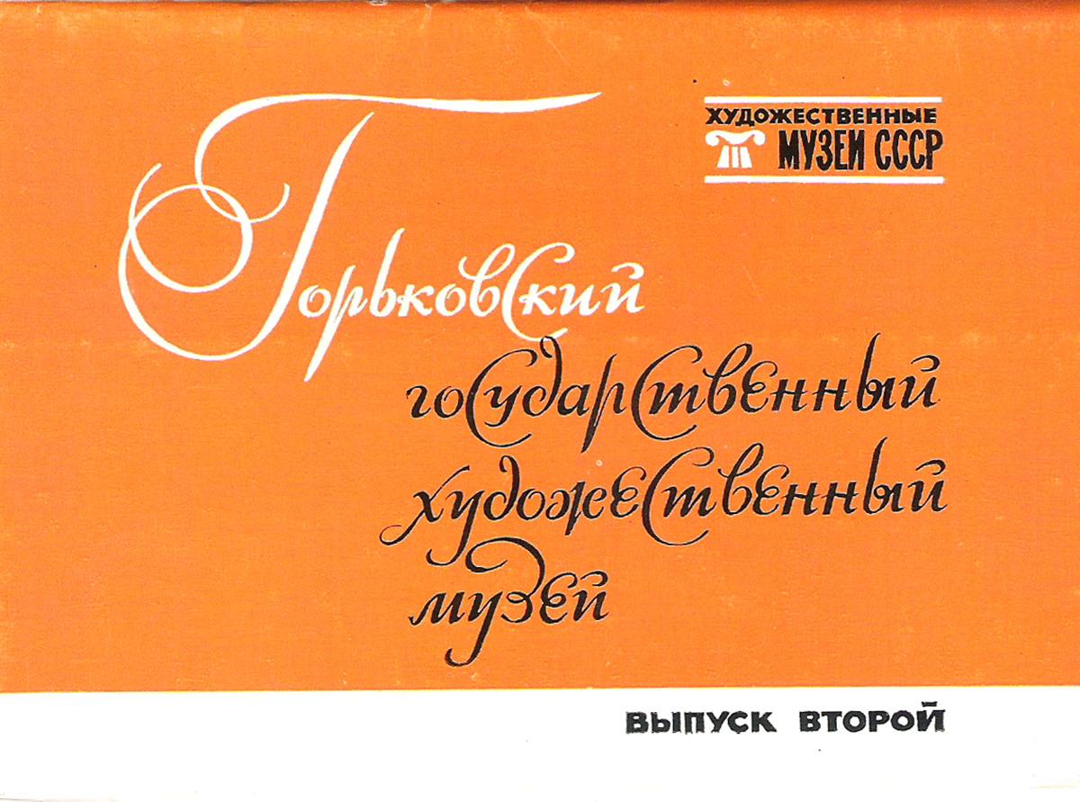 Горьковский государственный художественный музей. Выпуск 2 (набор из 16 открыток) цена