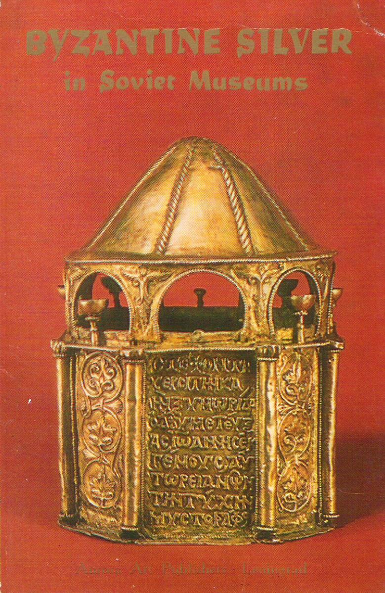 Byzantine Silver in Soviet Museums / Византийское серебро в Музеях СССР (набор из 16 открыток)