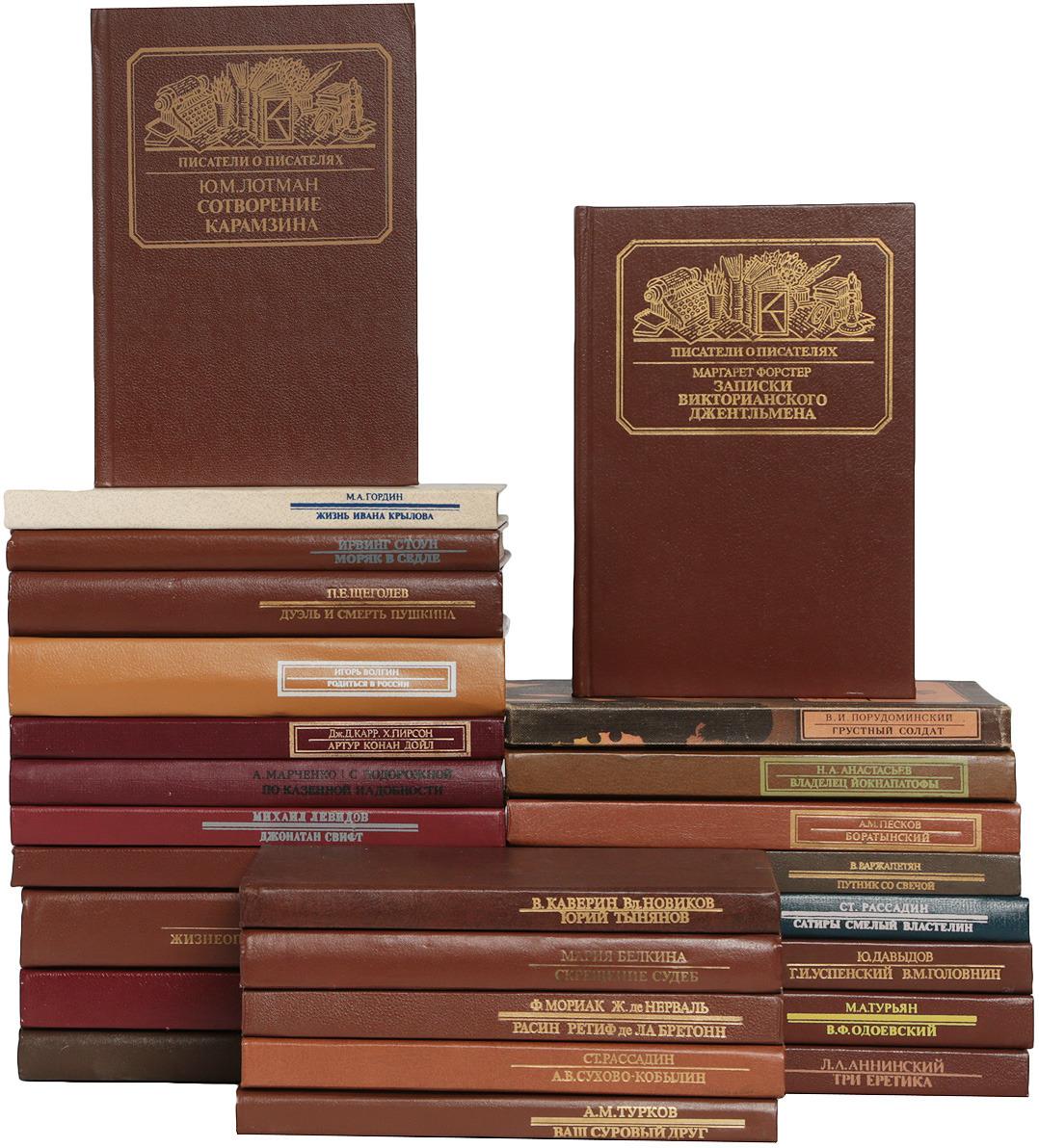 Серия Писатели о писателях (комплект из 26 книг) серия писатели о писателях комплект из 29 книг