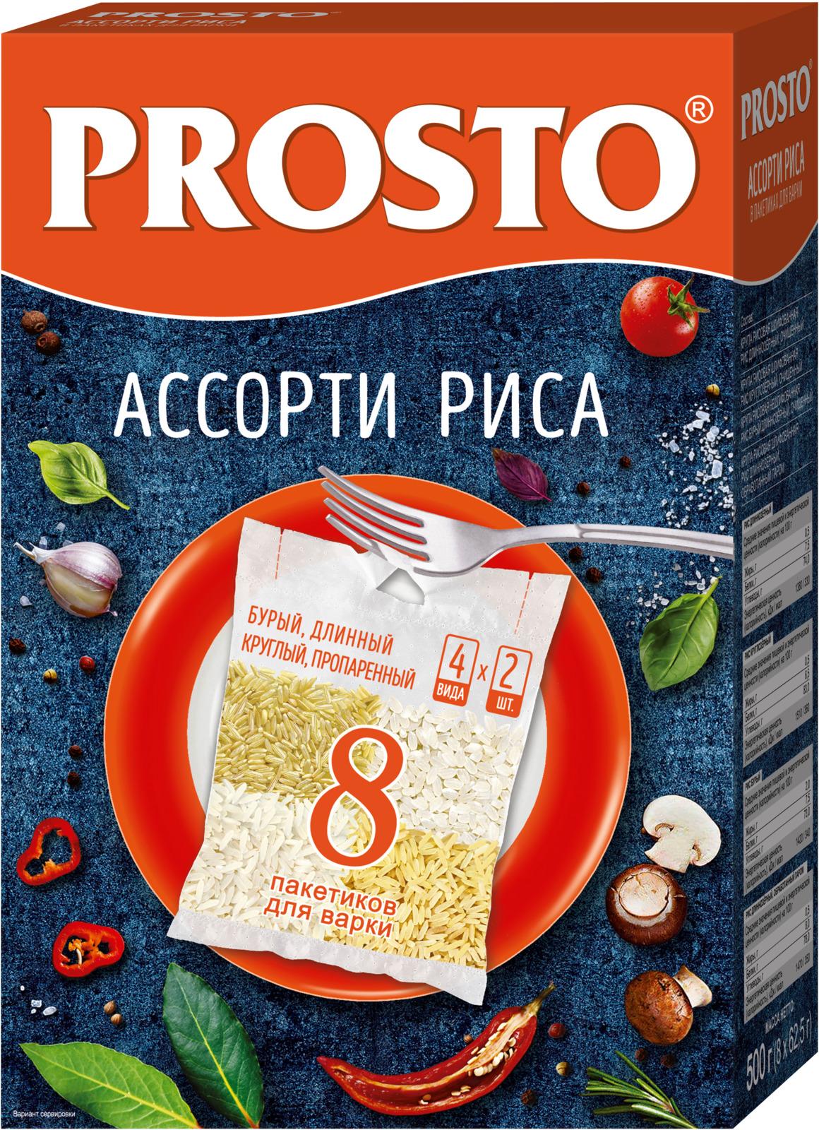 Prosto ассорти 4 риса в пакетиках для варки, 8 шт по 62,5 г4607114691047Prosto - это крупы в варочных пакетах. Благодаря индивидуальной порционной фасовке продукт не пригорает и не прилипает к стенкам кастрюли. Ассорти риса от Prosto - это 4 вида различных и самых популярных сортов риса. В одной упаковке по 2 варочных пакетика каждого вида: бурый рис, длиннозерный рис, пропаренный рис и круглозерный рис. Очень удобно! Лайфхаки по варке круп и пасты. Статья OZON Гид