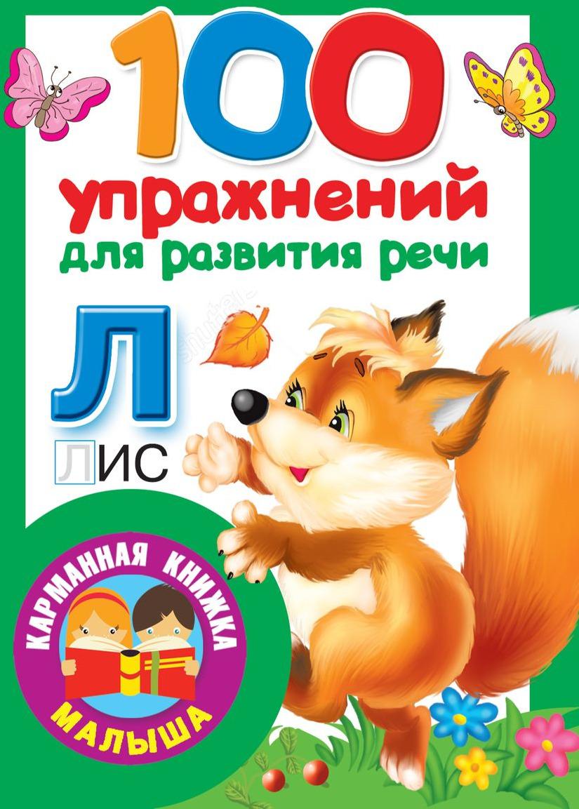 Книга 100 упражнений для развития речи. В. Дмитриева