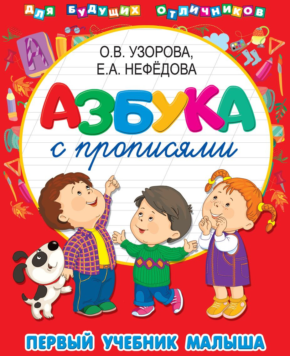 Е. А. Нефедова,О. В. Узорова Азбука с прописями. Первый учебник малыша русакова е ред тетрадь с прописями пишем по контуру