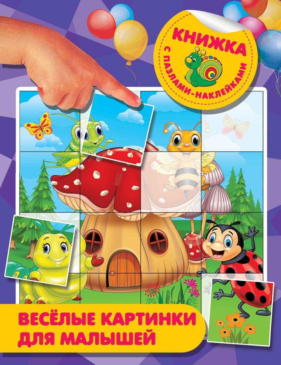 Е. Гайдель Веселые картинки для малышей 100 любимых стихов для малышей