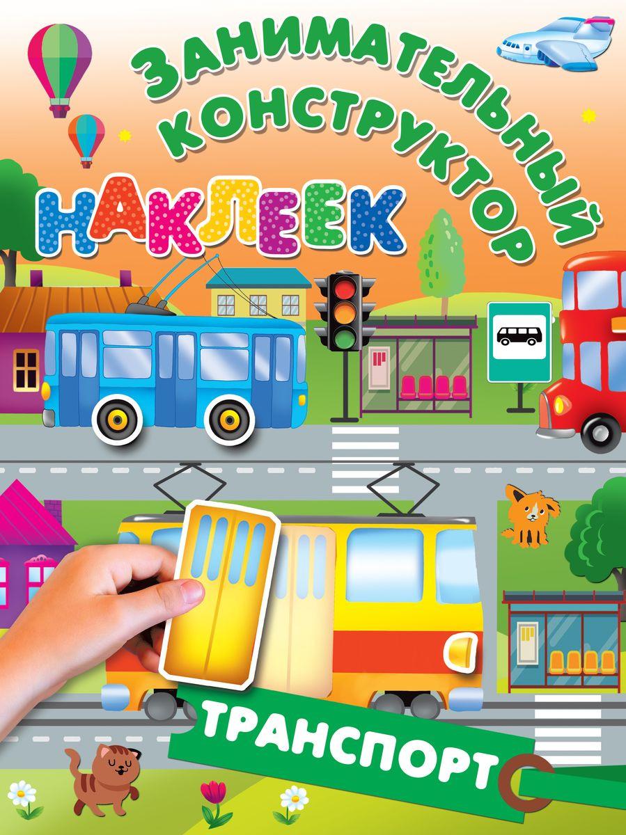 Фото - И. В. Горбунова Транспорт горбунова и худ 100 загадок для малышей книга игра 399 наклеек