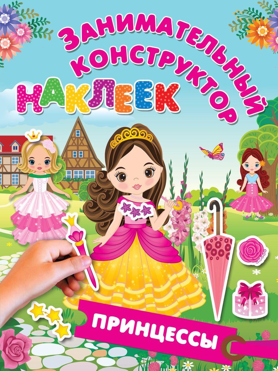 В. Дмитриева,И. Горбунова Принцессы. Многоразовые наклейки