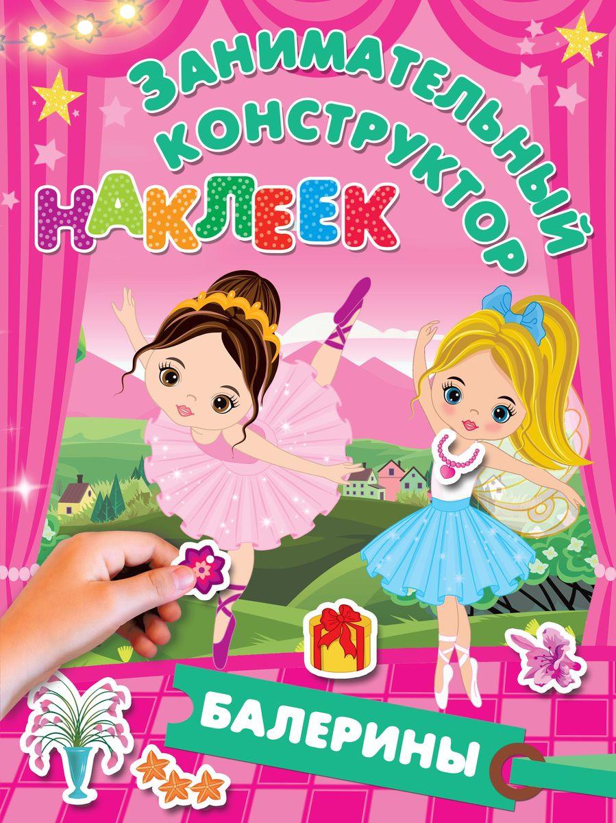 И. В. Горбунова Балерины и горбунова книжка для девочек всех возрастов рисунки раскраски придумки