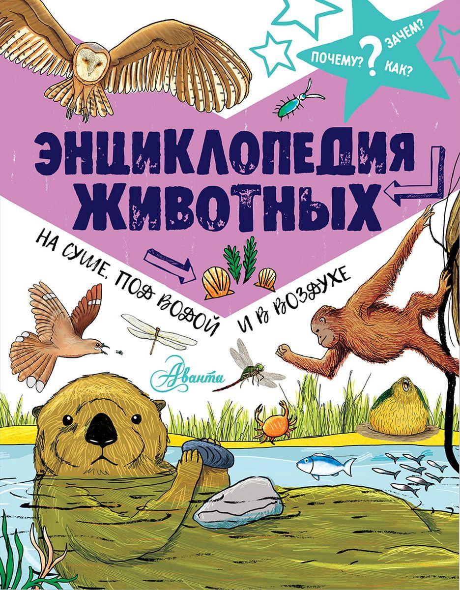 Джон Фарндон Энциклопедия животных. На суше, под водой и в воздухе