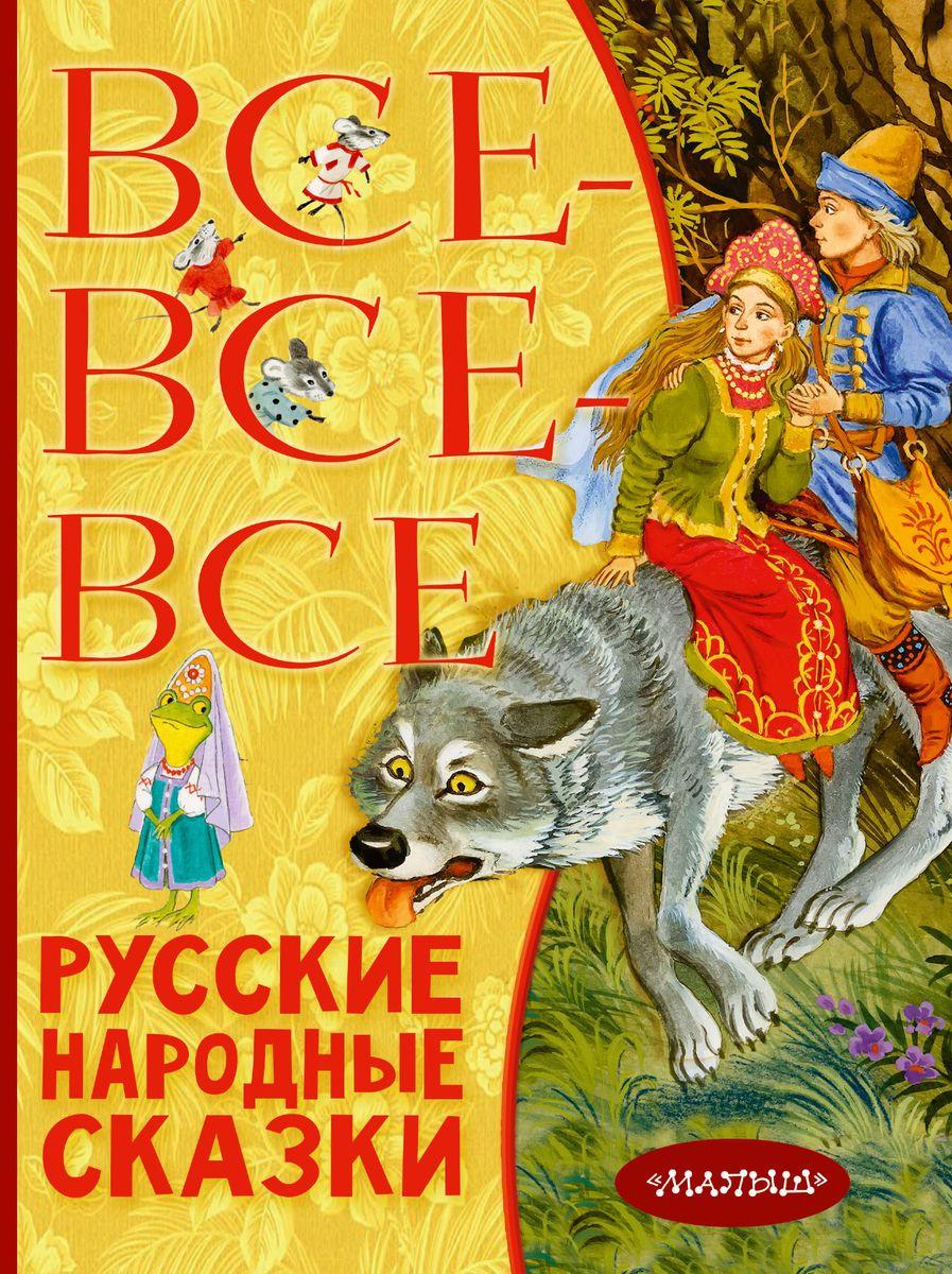 цены на Все-все-все русские народные сказки  в интернет-магазинах