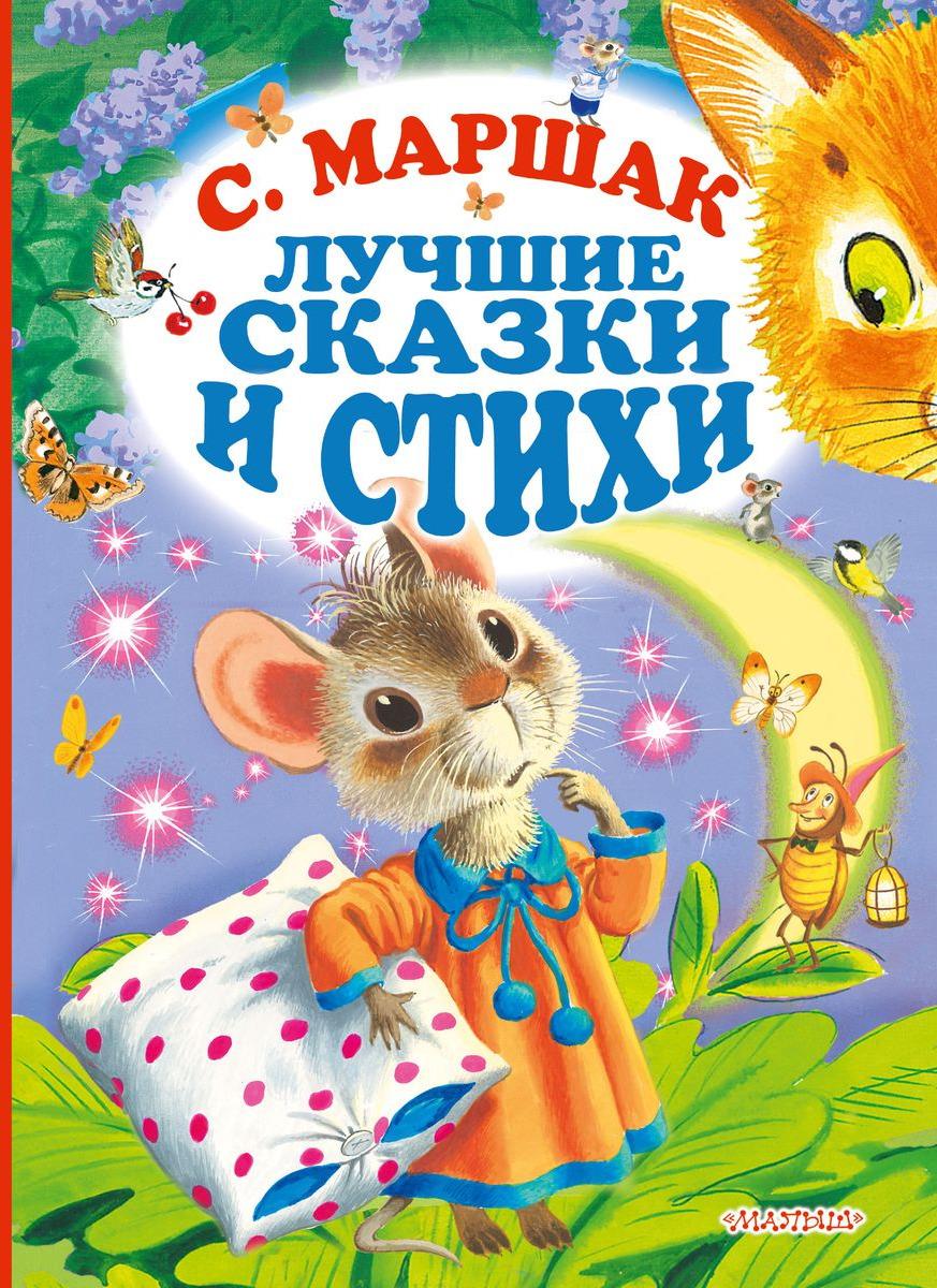 Маршак Самуил Яковлевич С.Маршак. Лучшие стихи и сказки