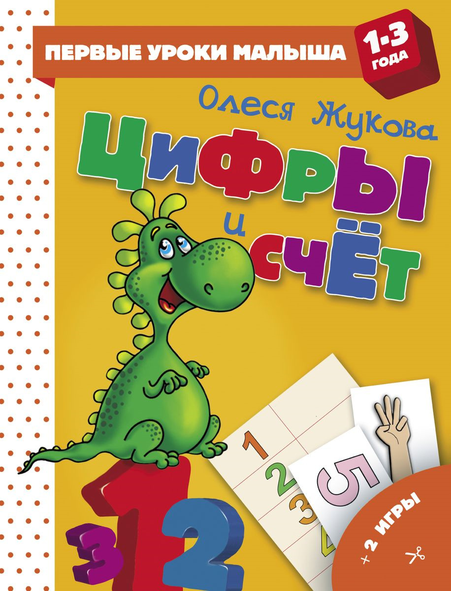 Олеся Жукова Цифры и счет